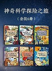 神奇科學探險之旅(套裝6冊)(青少年科普讀物,寫給兒童的小百科故事)