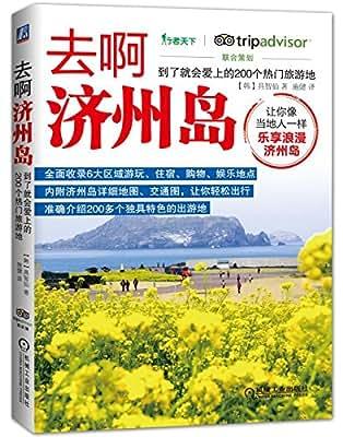 去啊济州岛:到了就会爱上的200个热门旅游地.pdf