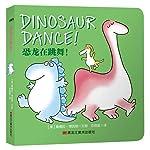 童立方·桑德拉·博因顿系列(情绪管理双语版):恐龙在跳舞