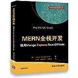 MERN全栈开发(使用Mongo Express React和Node)/Web开发经典丛书