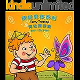 爬树男孩泰利之何处是我家 (儿童图书探险教育丛书 Book 3) (English Edition)