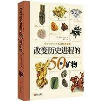 改变历史进程的50种矿物