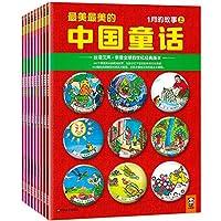 最美最美的中国童话•春(套装共9册)