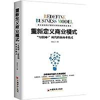 """重新定义商业模式:""""互联网+""""时代的新商业模式"""