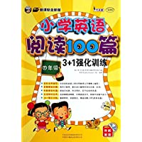 小学英语阅读100篇3+1强化训练(四年级)(新课标)(附MP3光盘)