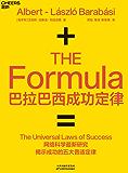 巴拉巴西成功定律(網絡科學最新研究揭示成功五大普適定律,成功竟然有公式)