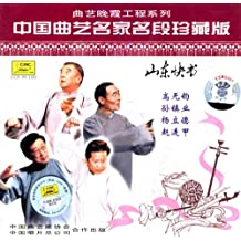 山东快书(CD)