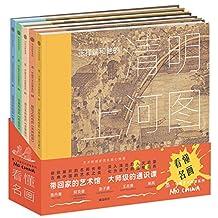 墨中国艺术启蒙系列:看懂名画(套装共5册)