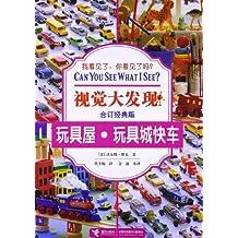 视觉大发现合订经典版:玩具屋•玩具城快车
