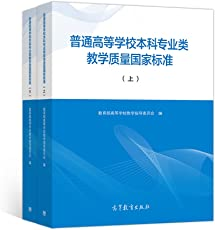普通高等学校本科专业类教学质量国家标准(套装上下册)