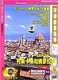 环球旅游指南:意大利 托斯卡纳和佛罗伦萨(DVD)