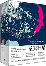 圣天秤星 (熱門美劇《愛,死亡和機器人》編劇獲獎力作,懸念叢生的新太空歌劇典范,克隆人之死的謎團指向星際中的驚人真相!)