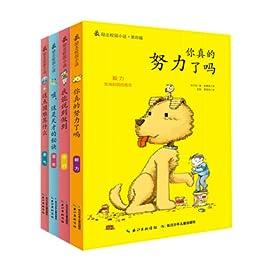 最励志校园小说(第四辑)(套装共4册)
