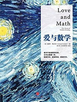 """""""爱与数学(完整图文版)"""",作者:[爱德华·弗伦克尔]"""