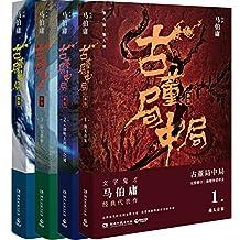 古董局中局1+2+3+4 套装共4册 一本百科全书式的古董冒险小说
