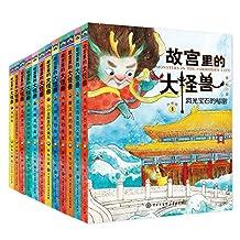 故宫里的大怪兽(套装共12册)