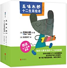 五味太郎十二生肖绘本(套装共12册)