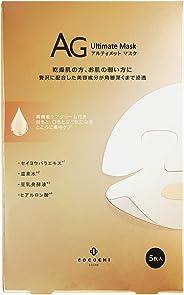 AG Ultimate Mask 面膜 5 片装