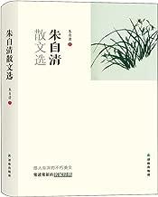 朱自清散文选 (N 朱自清散文选)