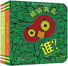 童立方·宝宝的第一本躲猫猫游戏书:猜猜我是谁+猜猜动物园(套装共2册)