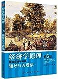 经济学原理(第5版)微观经济学分册辅导与习题集