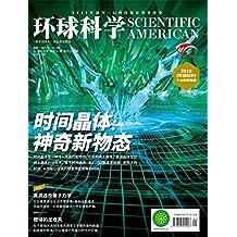 《环球科学》2020年01月号