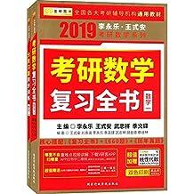 金榜图书·(2019)李永乐·王式安考研数学复习全书(数学一)(套装共2册)