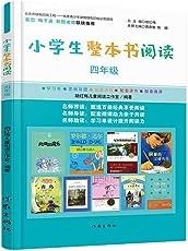 小学生整本书阅读四年级