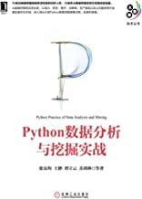 Python數據分析與挖掘實戰 (大數據技術叢書) (一本書告訴你什么是有文化的經濟學)