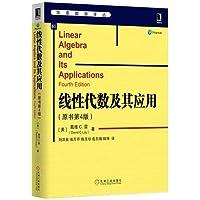 线性代数及其应用(原书第4版)