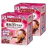 【批量购买】热腾腾腾的蒸汽发热眼罩 玫瑰色 12片×2