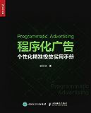 程序化广告:个性化精准投放实用手册