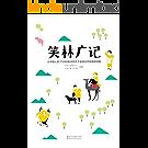 笑林广记(2017新版•未删减插图珍藏本) (作家榜经典文库)