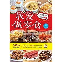 我爱做零食:我的第一本家庭自制零食书