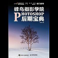 蜂鸟摄影学院Photoshop后期宝典