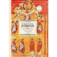 """国王的两个身体(""""经典与解释""""书系重磅经典,2018年人文阅读,揭开民族国家的神圣谱系) (西方传统·经典与解释)"""
