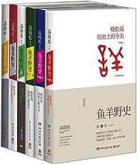 鱼羊野史(1-6卷)(套装共6册)