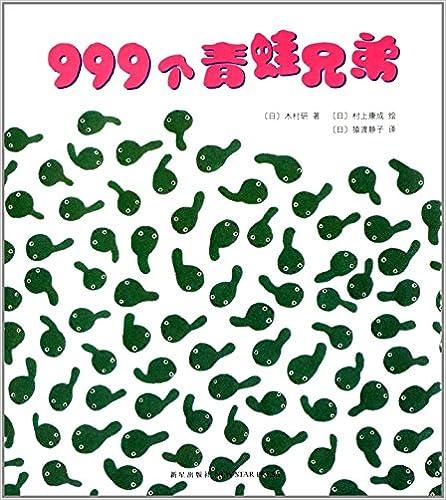 绘本《999个青蛙兄弟》