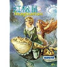 红松鼠欧美儿童文学合刊5(双语版)