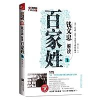 钱文忠解读《百家姓》(附DVD光盘)(封面随机)