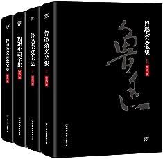 鲁迅文学全集(2018新版)(套装共4册)