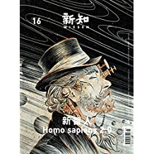 新知·新智人 (新知杂志 16)