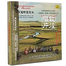 中国唱片 天草之间游牧乐团 听见呼伦贝尔 1CD