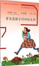语文素养读本(丛书)小学卷:穿浅蓝格子衫的太阳(一年级下册)