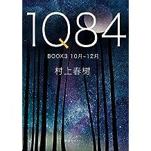 村上春树:1Q84 BOOK 3(10月-12月)