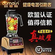 欧麦斯518B破壁料理机破壁机原汁机榨汁机搅拌机调理机破壁技术料理机搅拌家用商用无需加热 (中国红)