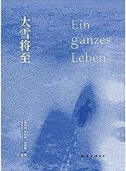 大雪將至【讀完無比震撼,久久沉浸!面對命運的粗暴與溫柔,一個以靜制動的小人物的一生。生的力量無限偉大。】