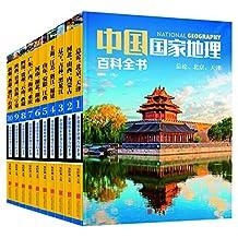 中国国家地理百科全书(套装共10册)(封面随机)