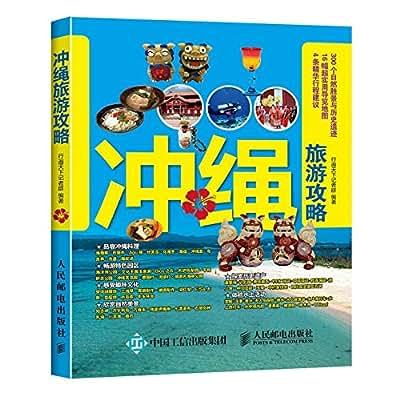 冲绳旅游攻略.pdf