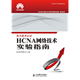 HCNA网络技术实验指南 (华为ICT认证系列丛书)